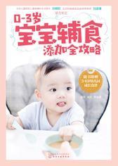 0-3岁宝宝辅食添加全攻略(小册子)
