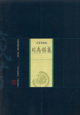刘禹锡集(仅适用PC阅读)