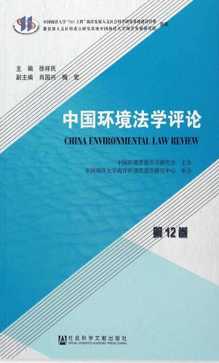 中国环境法学评论(第12卷)