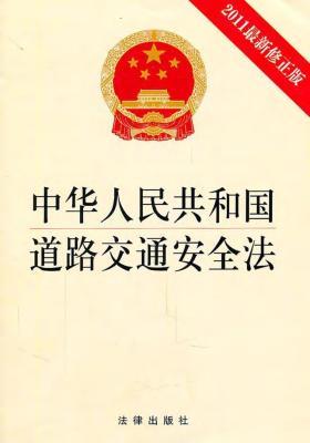 中华人民共和国道路交通安全法(2011修正版)