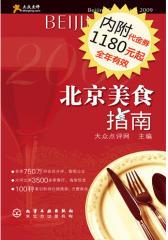 大众点评北京美食指南(试读本)