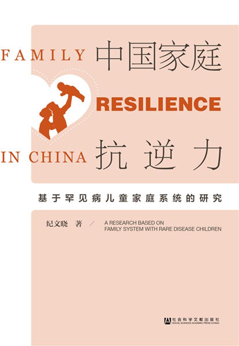 中国家庭抗逆力:基于罕见病儿童家庭系统的研究
