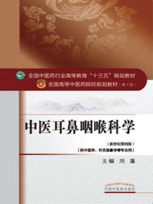 中医耳鼻咽喉科学
