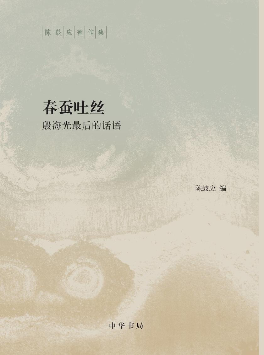 春蚕吐丝——殷海光最后的话语(精)