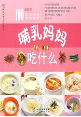汉竹·亲亲乐读系列哺乳妈妈吃什么(试读本)