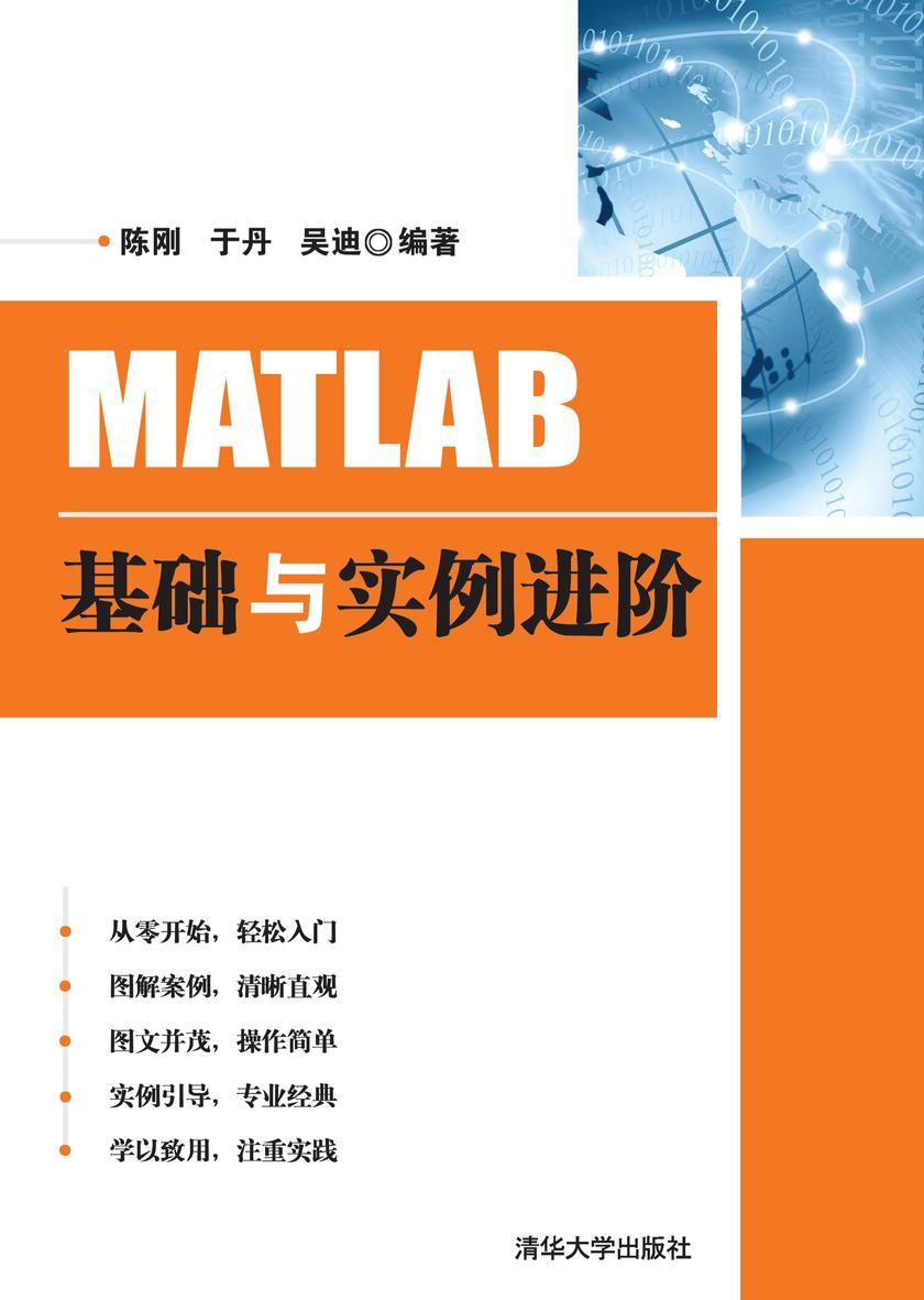 MATLAB基础与实例进阶(仅适用PC阅读)