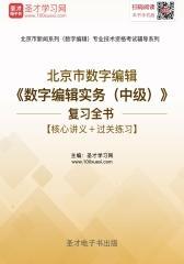 2017年北京市数字编辑《数字编辑实务(中级)》复习全书【核心讲义+过关练习】