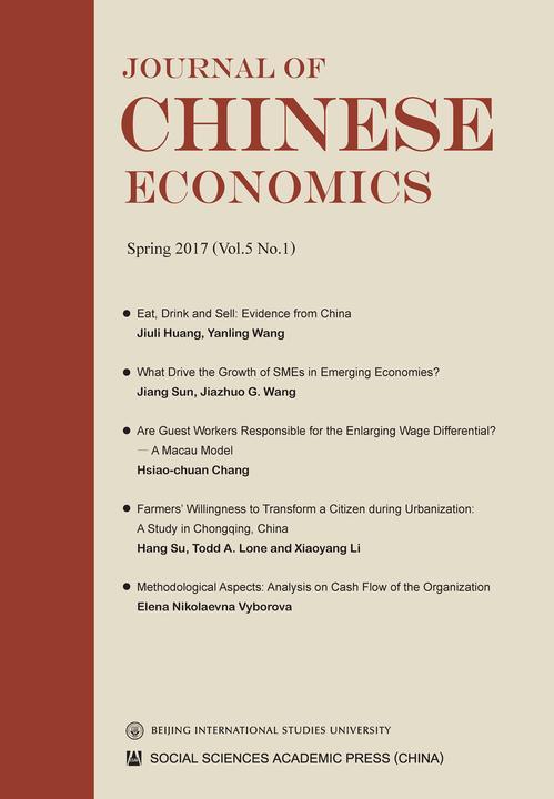中国经济学刊(2017年春季号/第5卷/第1期)(英文版)