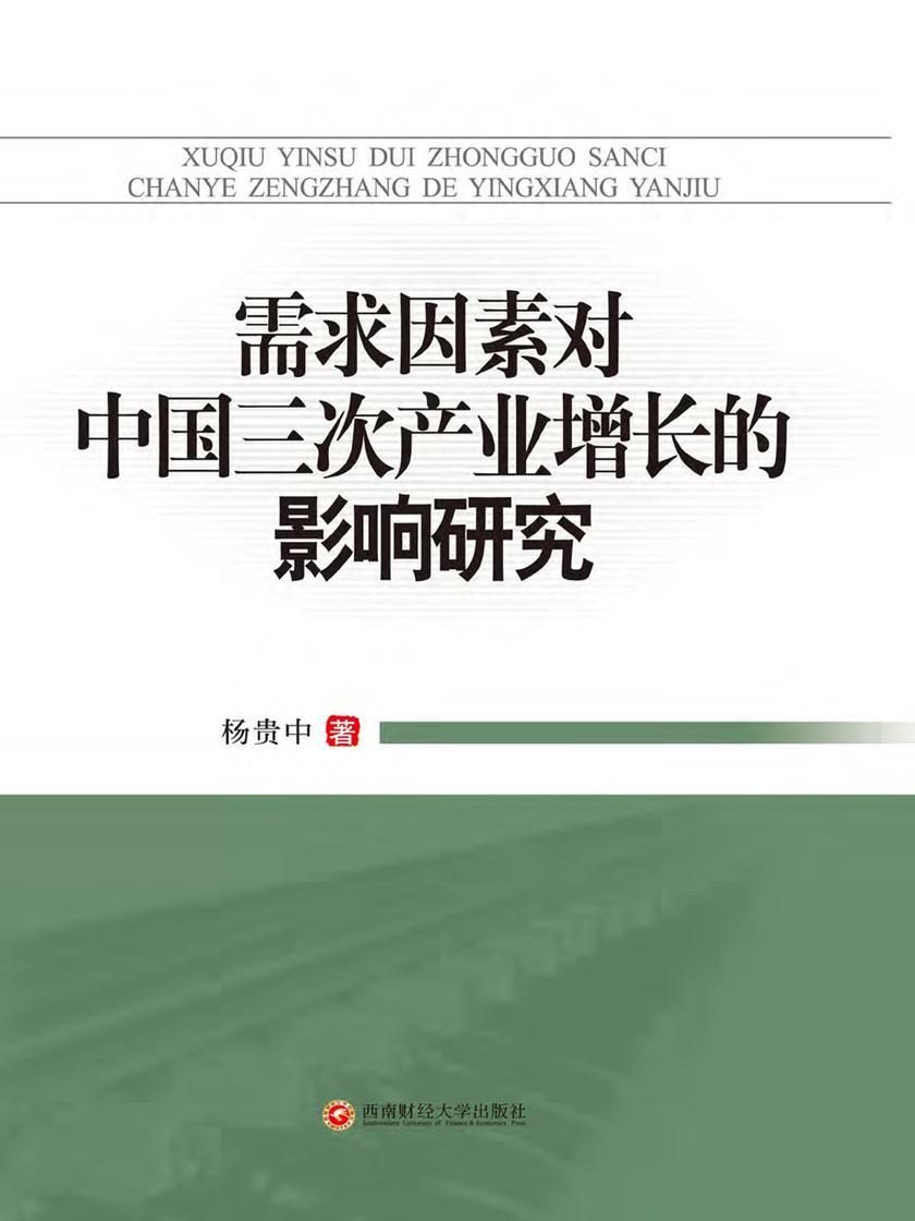 需求因素对中国三次产业增长的影响研究(仅适用PC阅读)