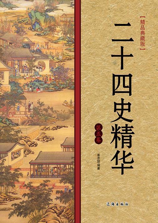 二十四史精华(第五卷)