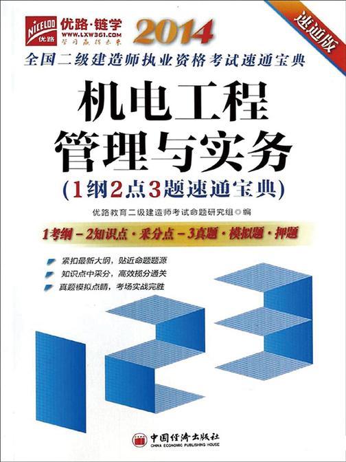 2014年全国二级建造师执业资格考试速通宝典:机电工程管理与实务(1纲2点3题速通宝典)
