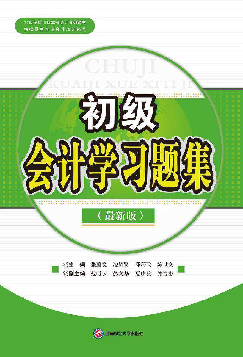 初级会计学习题集(第一版)(仅适用PC阅读)