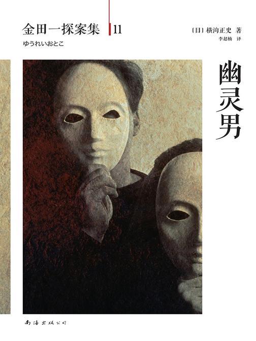 金田一探案集11:幽灵男