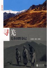 寻羌——羌乡田野杂记(试读本)