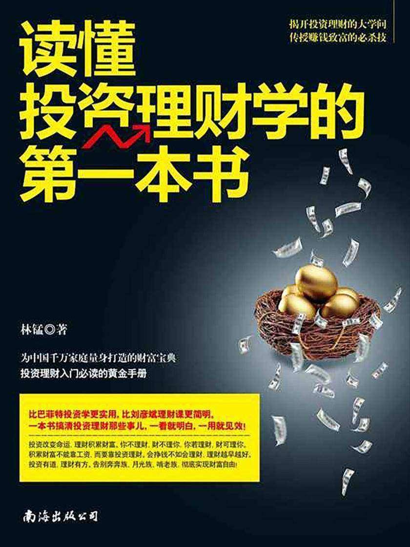 读懂投资理财学的第一本书