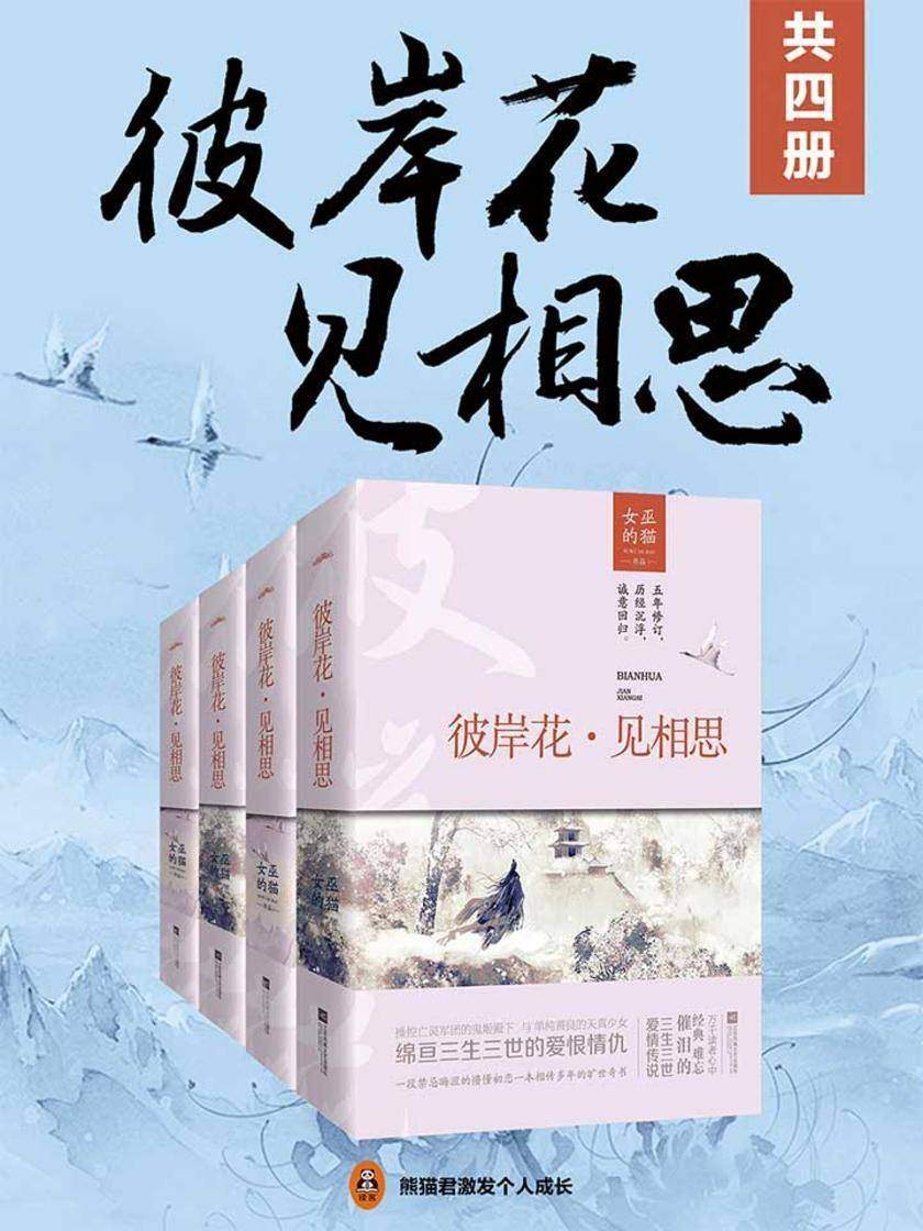 彼岸花·见相思(共4册)