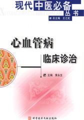 心血管病临床诊治(仅适用PC阅读)