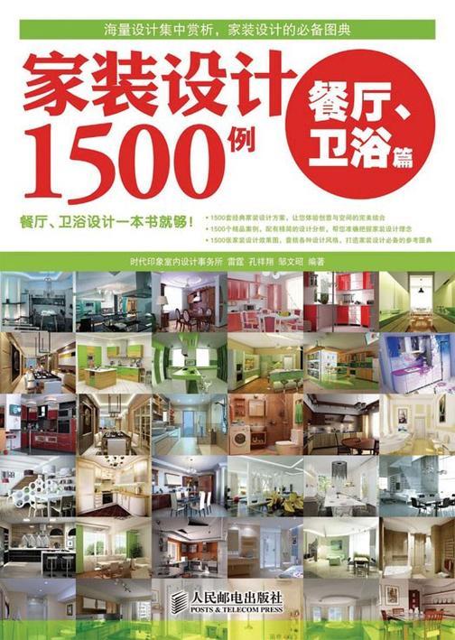 家装设计1500例餐厅、卫浴篇