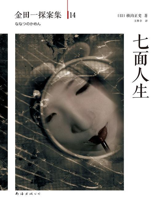 金田一探案集14:七面人生