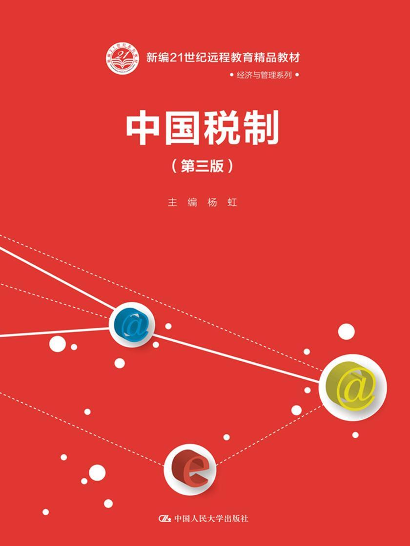 中国税制(第三版)(21世纪远程教育精品教材·经济与管理系列)