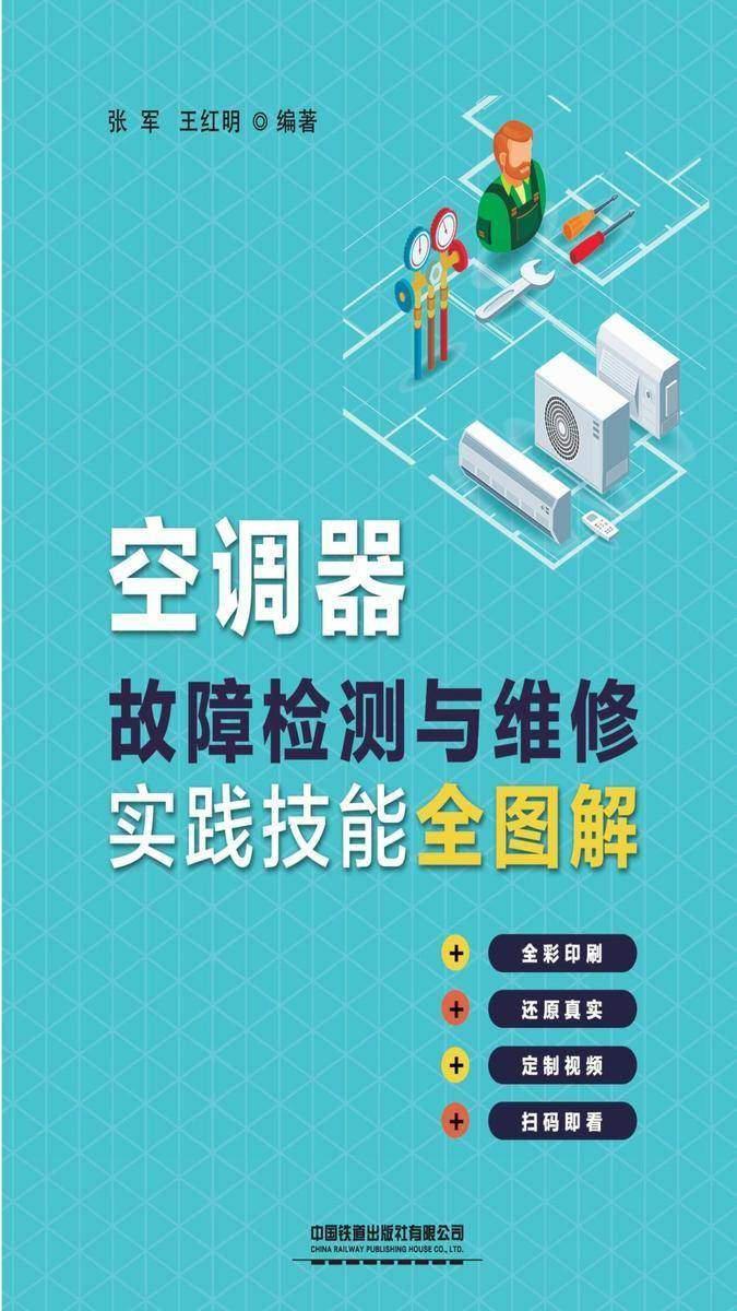 空调器故障检测与维修实践技能全图解