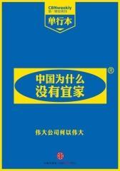 中国为什么没有宜家(电子杂志)