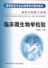 临床微生物学检验