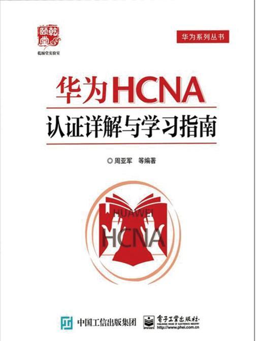 华为HCNA认证详解与学习指南