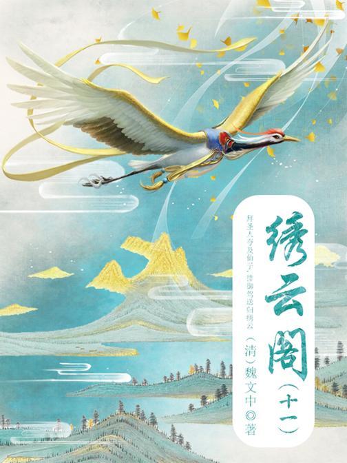 古代奇幻小说:绣云阁(十一)