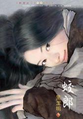 妖惑②:蛟郎