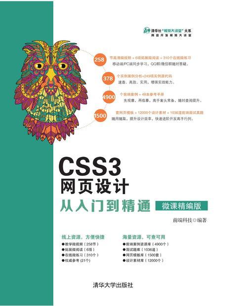 CSS3网页设计从入门到精通:微课精编版