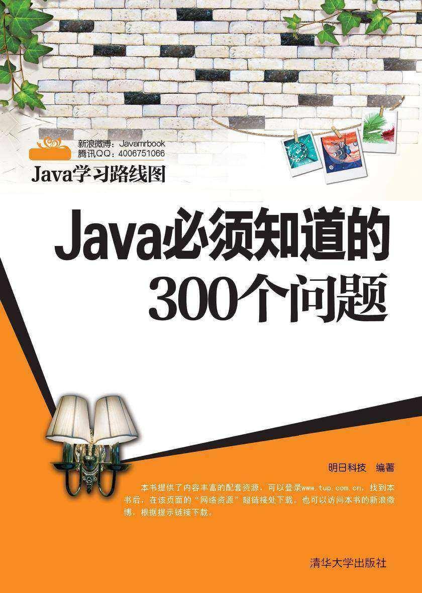 Java必须知道的300个问题(仅适用PC阅读)