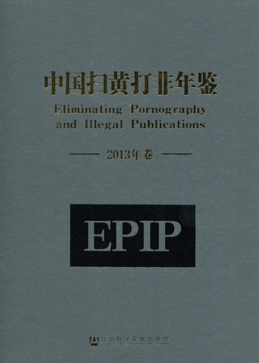 中国扫黄打非年鉴(2013年卷)