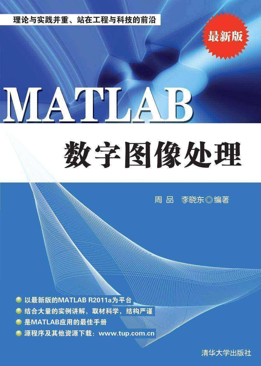 MATLAB数字图像处理(仅适用PC阅读)