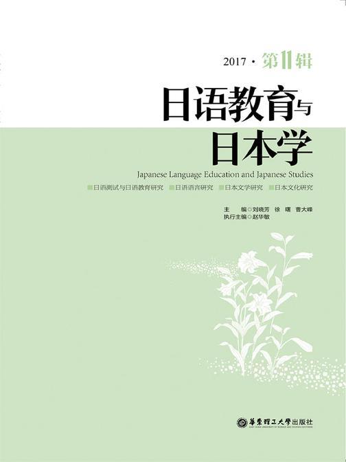 日语教育与日本学(第11辑)