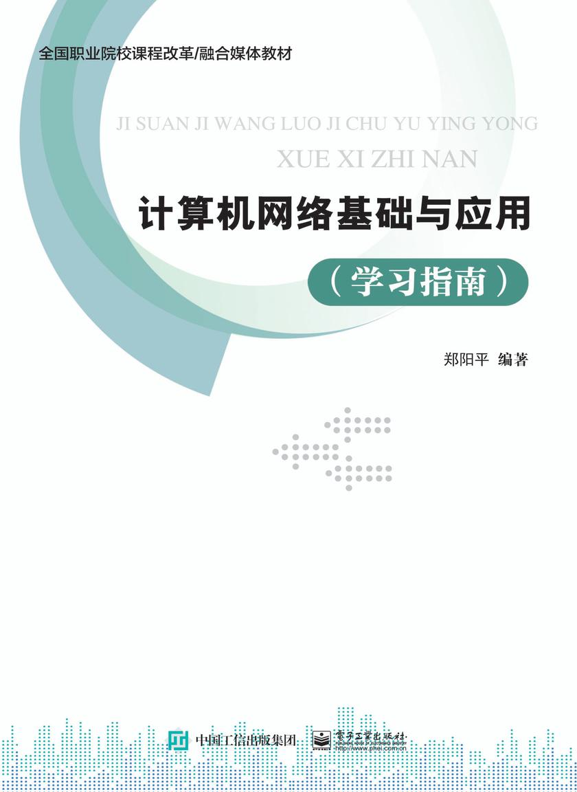 计算机网络基础与应用(学习指南)