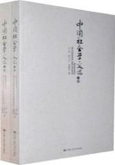 中国社会学文选(仅适用PC阅读)