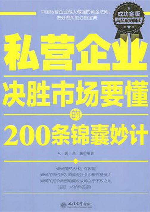 私营企业决胜市场要懂的200条锦囊妙计(成功金版)
