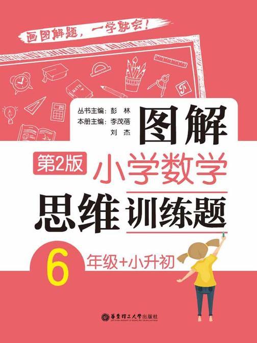 图解小学数学思维训练题(6年级+小升初)第2版