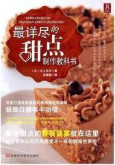 详尽的甜点制作教科书(试读本)