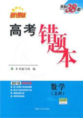 高考错题本——新课标高考错题本(数学·文科)(仅适用PC阅读)