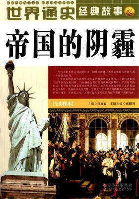 世界通史经典故事:帝国的阴霾(仅适用PC阅读)