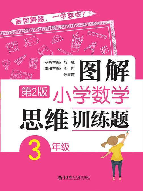 图解小学数学思维训练题(3年级)第2版