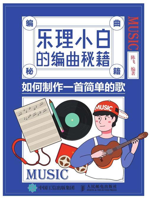 乐理小白的编曲秘籍:如何制作一首简单的歌