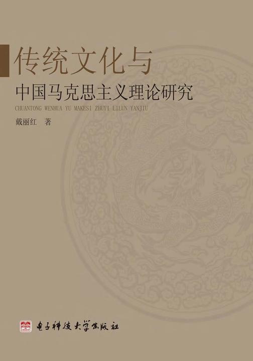 传统文化与中国马克思主义理论研究
