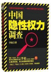 中国隐性权力调查(试读本)