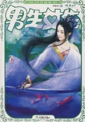4期月末版(流光记)—男生女生(仅适用PC阅读)