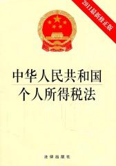 中华人民共和国个人所得税法(2011最新修正版)