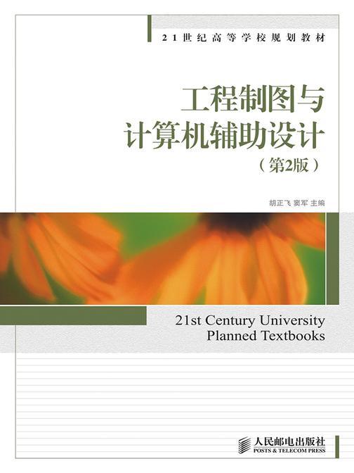 工程制图与计算机辅助设计(第2版)
