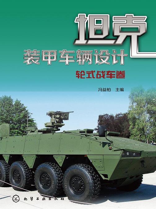 坦克装甲车辆设计——轮式战车卷